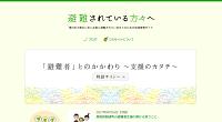 site_hinan.png