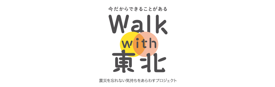 Walk with Tohoku