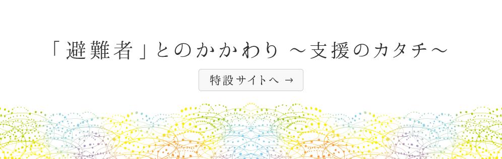 「避難者」とのかかわり 〜支援のカタチ〜